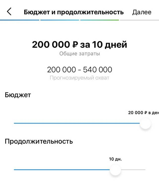 В «Инстаграме» есть что-то вроде калькулятора. Я посчитала, что пришлось&nbsp;бы вложить в аккаунт 200 000<span class=ruble>Р</span>, чтобы пост посмотрели 250&nbsp;тысяч человек. А в «Тиктоке» я не потратила на это ни копейки