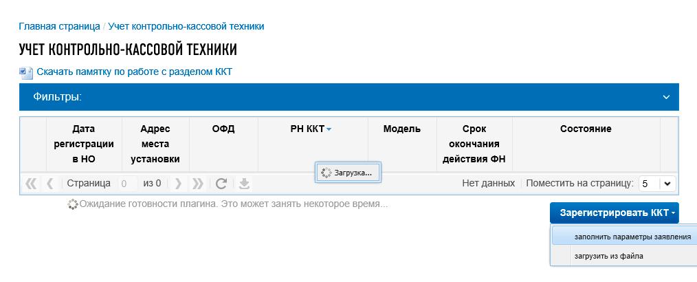 В этом разделе будет отображаться список касс, которые когда-либо были подключены. Длярегистрации новой кассы нажимаем кнопку «Зарегистрировать ККТ» внижней части экрана ивыбираем «Заполнить параметры заявления вручную»