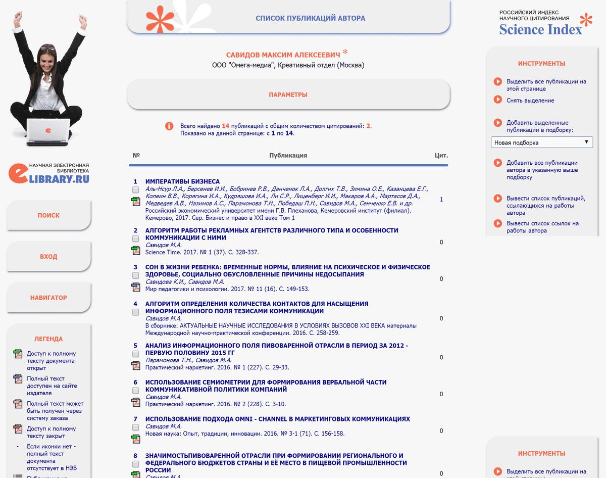 Страница автора в системе Science index. Статьи в изданиях с РИНЦ автоматически попадают сюда