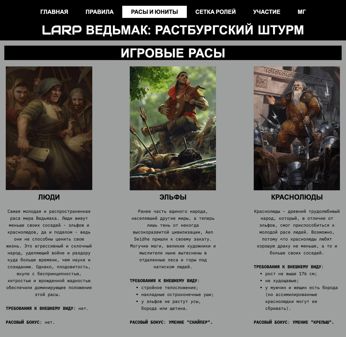 Скриншот с сайта LARP «Ведьмак». В мире «Ведьмака» намного больше рас, но участникам предлагают на выбор три основные. А во вселенной «Вархаммера», например, рас гораздо больше, в томчисле люди (имперцы, бретонцы, северные племена), эльфы, огры, скавены, нежить