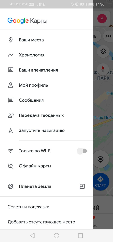 Чтобы сохранить «Гугл-карты» на телефон, в версии дляiOS на главном экране надо нажать на картинку своего профиля справа от строки поиска, выбрать «Офлайн-карты» и найти карты, которые хотите сохранить