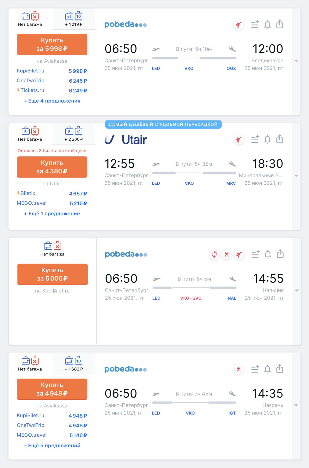 Пример разницы цен на самолеты в разные города Кавказа