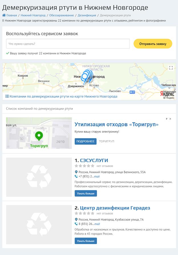 В Нижнем Новгороде можно обратиться в центр дезинфекции «Герадез»