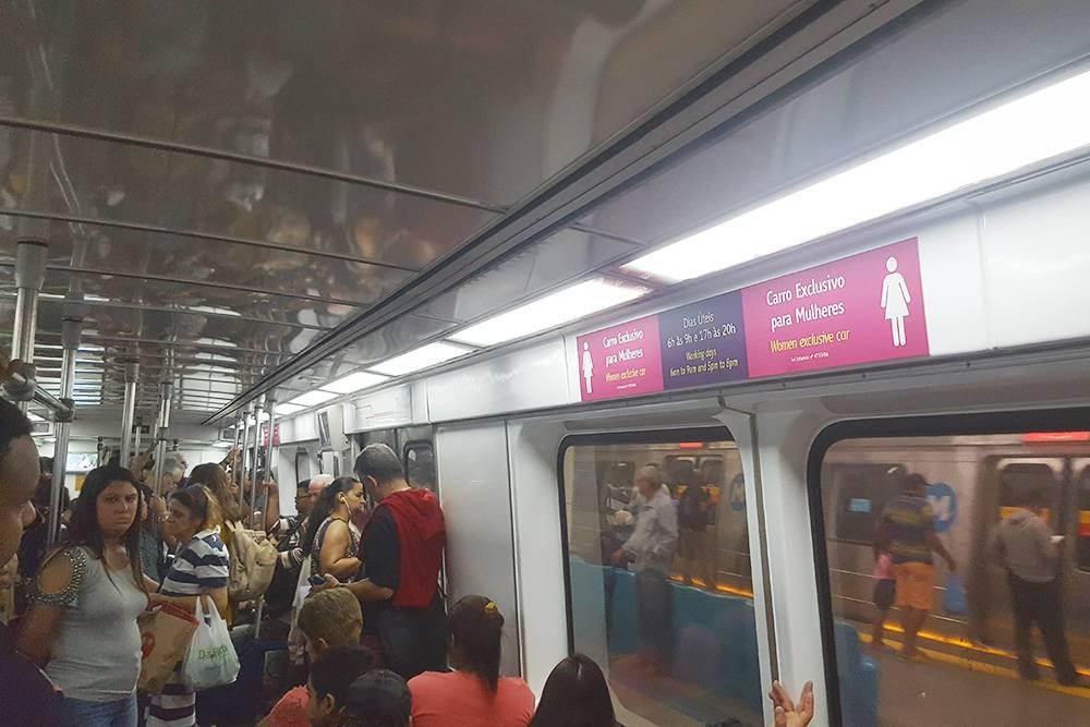 Объявление в метро в Рио-де-Жанейро: по будням с 6 до 9 утра и с 5 до 8 вечера в этом вагоне могут ездить только женщины