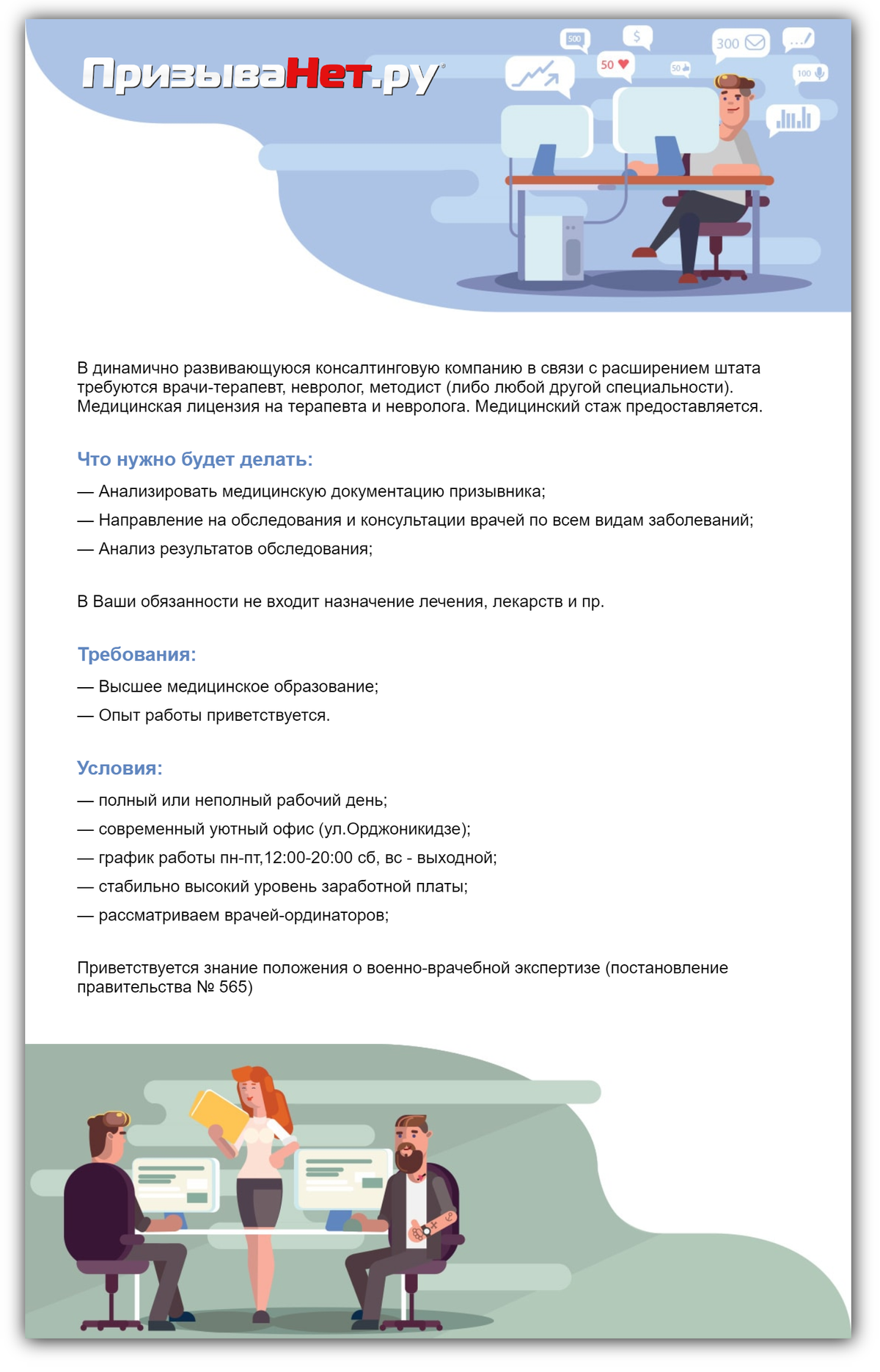 Вакансия врача-консультанта в Новосибирске. Опыт работы не нужен. Ординатура не нужна. Населена роботами