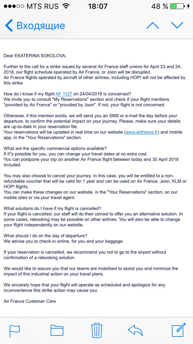 Первое письмо авиакомпании от 21 апреля