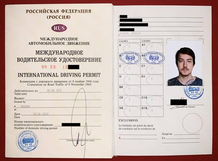 Так выглядит международное водительское удостоверение