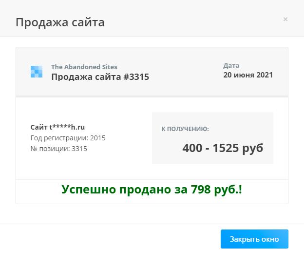 Домен получилось продать за 798<span class=ruble>Р</span>. Но чтобы их вывести, нужно купить еще один домен. Причем на деньги с моей карты, а не с продажи первого домена