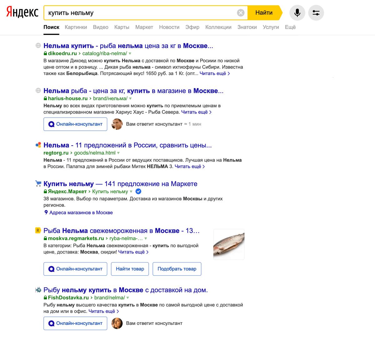 Два из трех рыбных магазинов на первой странице Яндекса принадлежат Сергею. Через таких «конкурентов» он продает своюже рыбу