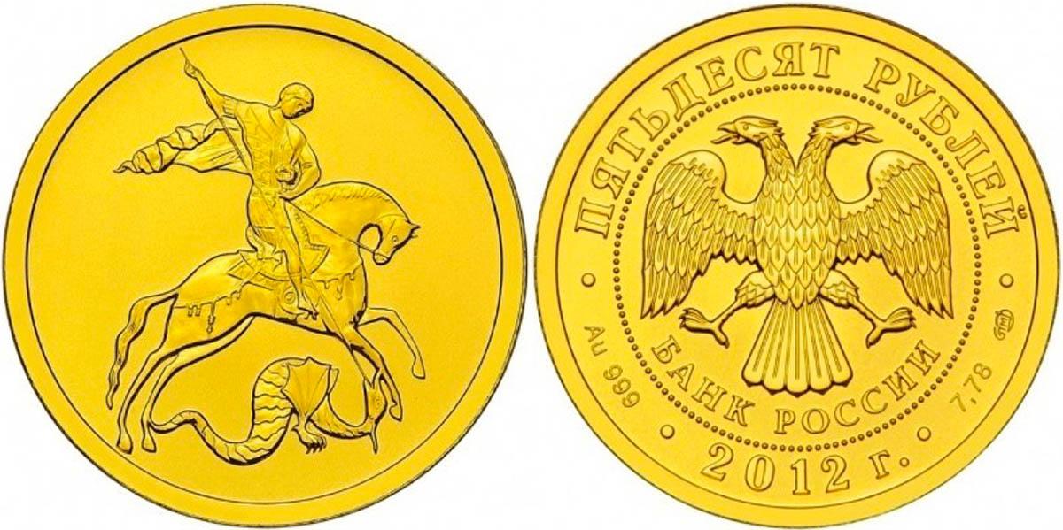 «Георгий Победоносец», номинал 50 рублей, 7,78 г золота 999 пробы