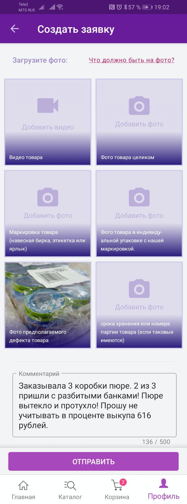 К заявке о проверке товара я прикрепляю фото или видео. На них видны дефекты и маркировка магазина