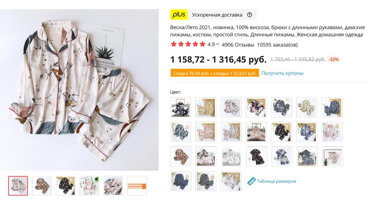 Такую пижаму я купила на «Алиэкспрессе» за 1200<span class=ruble>Р</span>. Она не из хлопка, а из вискозы, но все равно приятная к телу. Источник: «Алиэкспресс»