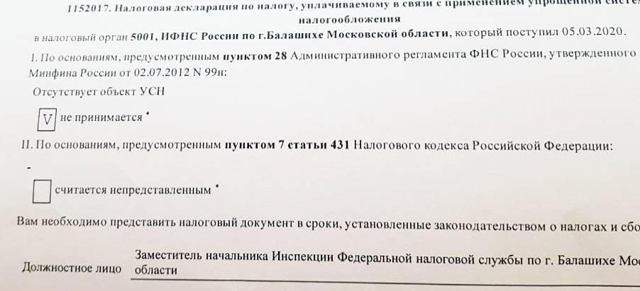 Отказ налоговой инспекции принять декларацию УСН за2019год