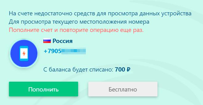 За более точные координаты нужно заплатить 700<span class=ruble>Р</span>. Но гарантий, что это будет не случайный набор цифр, никто не дает