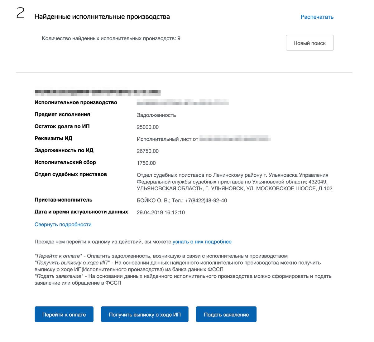 На сайте госуслуг можно проверить долги по базе ФССП РФ и сразу оплатить их. Есть контакты пристава-исполнителя, чтобы что-то уточнить — звоните ему