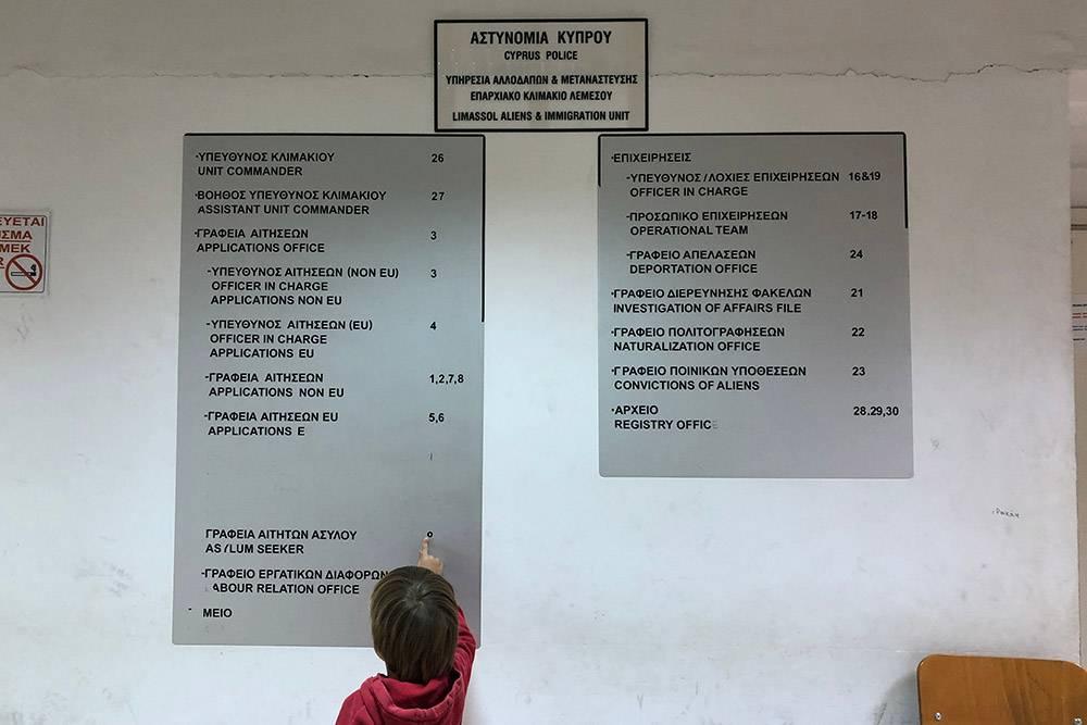В департаменте миграции в Лимасоле давно не делали ремонт, но там работают приятные люди