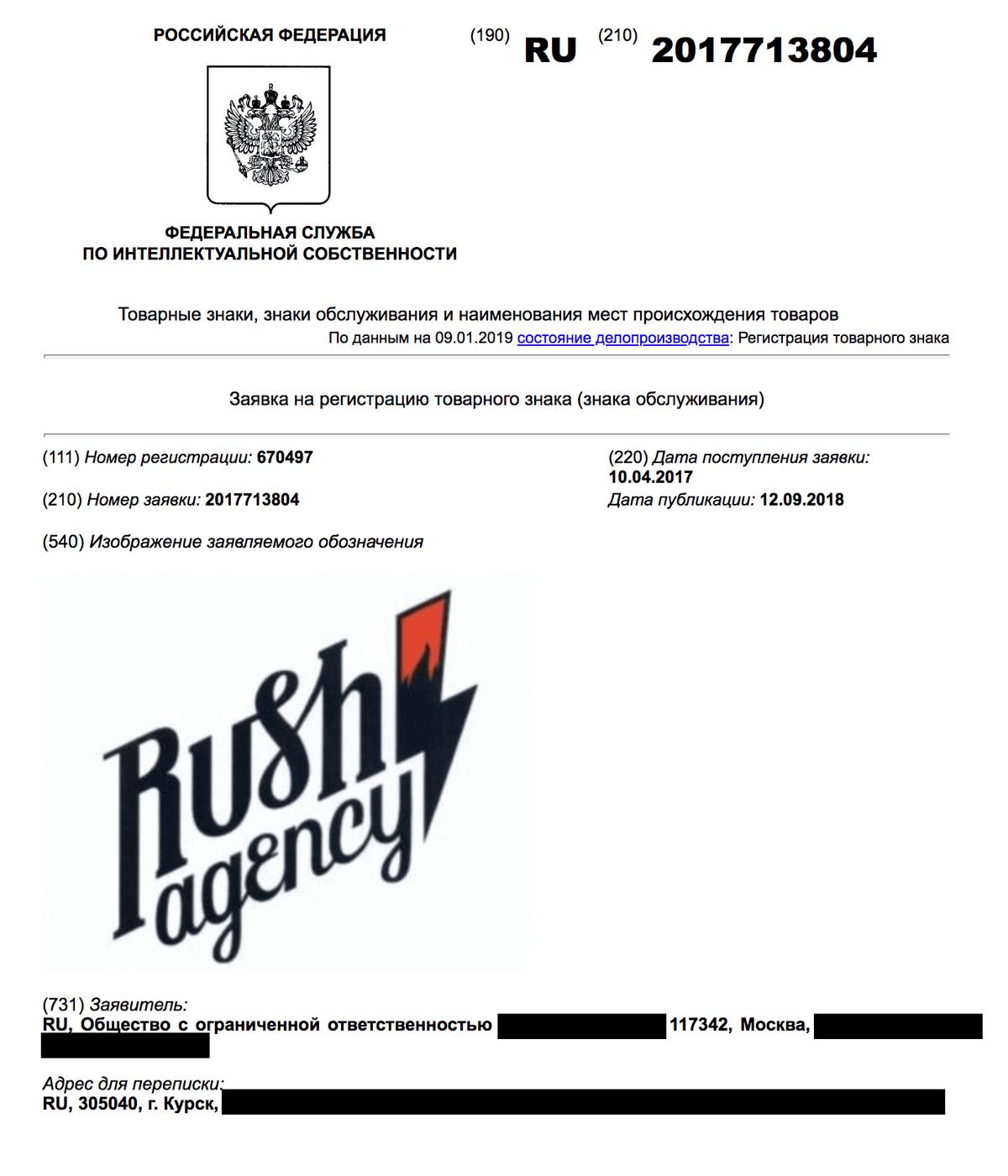Я работаю из Курска, но у нашей юрфирмы клиенты в Калининграде, Магадане и еще 80 городах. Обычная история, когда заявитель — веб-агентство из Москвы, а мы из Курска регистрируем их товарный знак