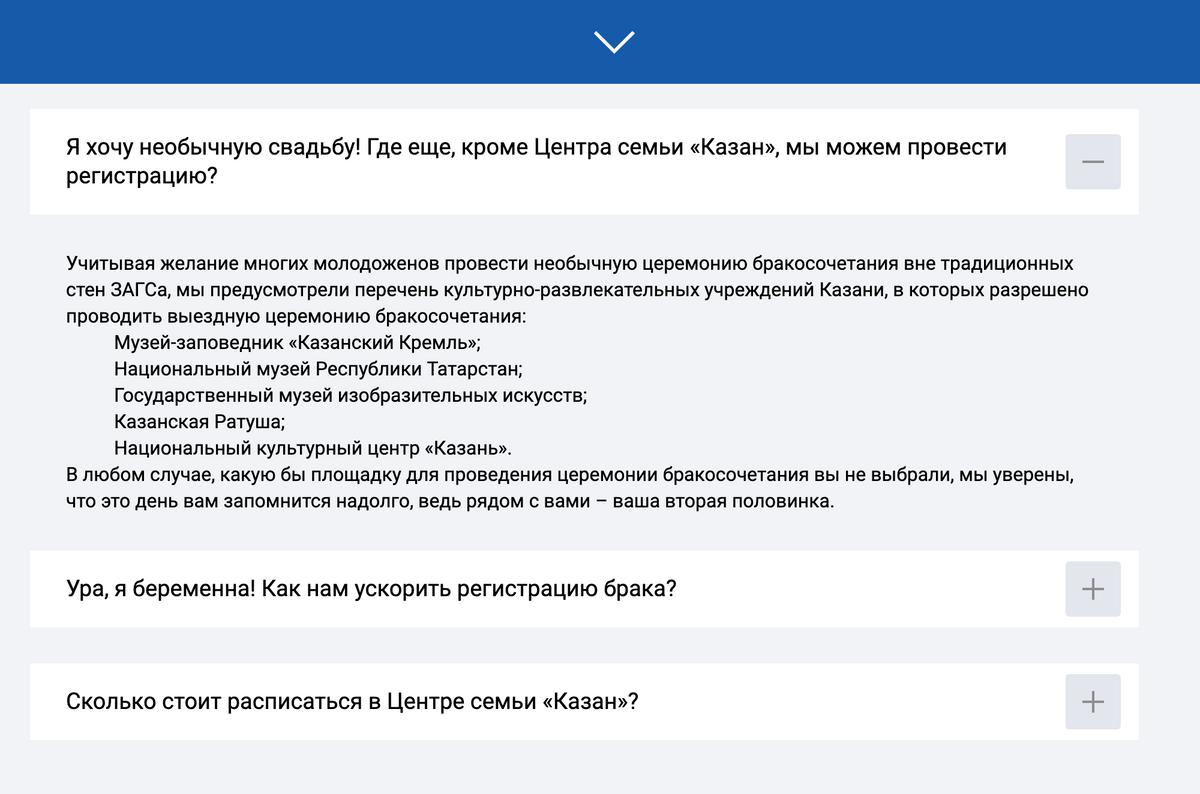 Перечень мест, где возможна торжественная регистрация брака в Казани, есть на официальном портале органов местного самоуправления города