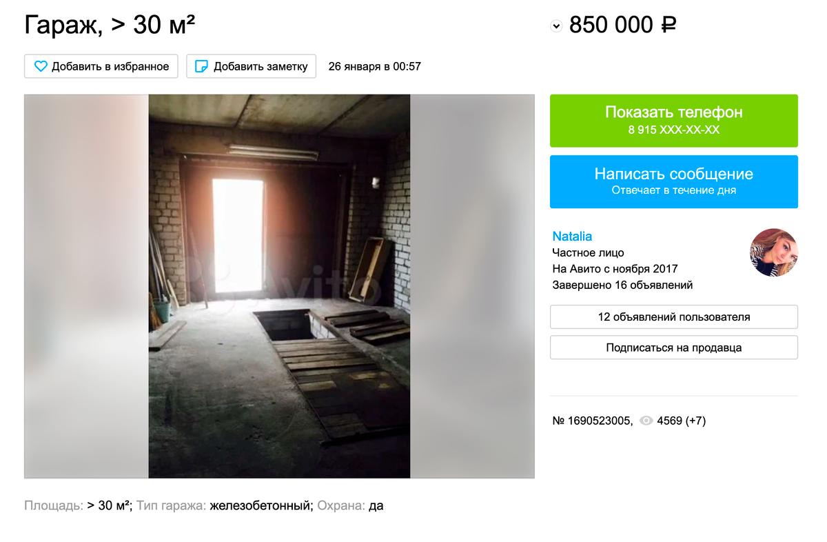 Купить гараж в нашем кооперативе можно в среднем за 850 000<span class=ruble>Р</span>. Сдавая его за 3500<span class=ruble>Р</span> в месяц, можно получить доходность в 5,25% годовых. Сейчас цены выросли до 4000—4500&nbsp;<span class=ruble>Р</span> в месяц, доходность получается чуть выше, чем на хорошем банковском депозите. Источник: «Авито»