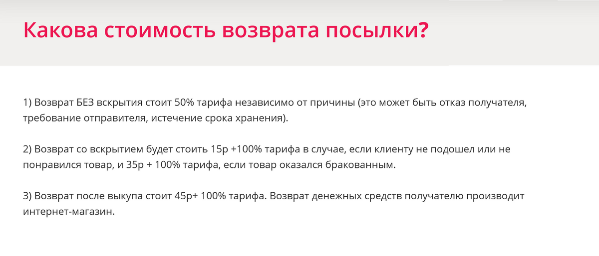 «Боксберри» возьмет за возврат 50% от стоимости доставки, если получатель не вскрывал посылку. Если товар распакован, действует другая цена — 15<span class=ruble>Р</span> + 100% тарифа