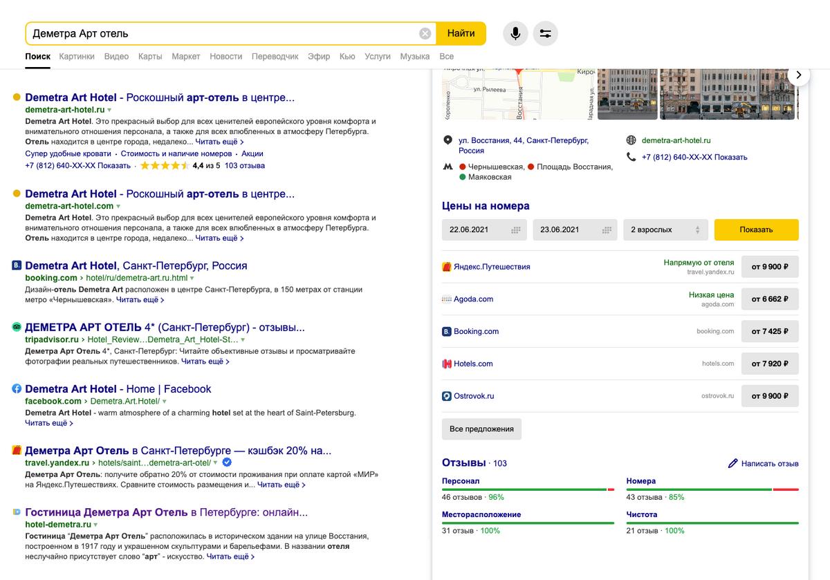 В рекламной выдаче Яндекса или Гугла может быть указан мошеннический сайт, но в карточке компании на картах будет ссылка на настоящий