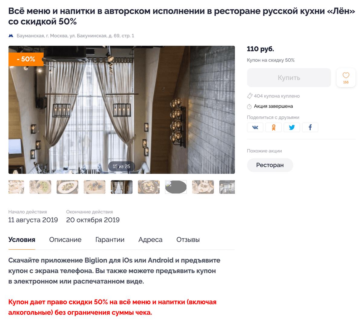 Дважды платный купон за 110<span class=ruble>Р</span> дает покупателю право на скидку 50% на все меню и напитки ресторана