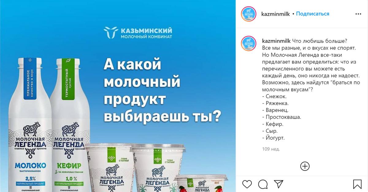 Инстаграм бренда «Молочная легенда»