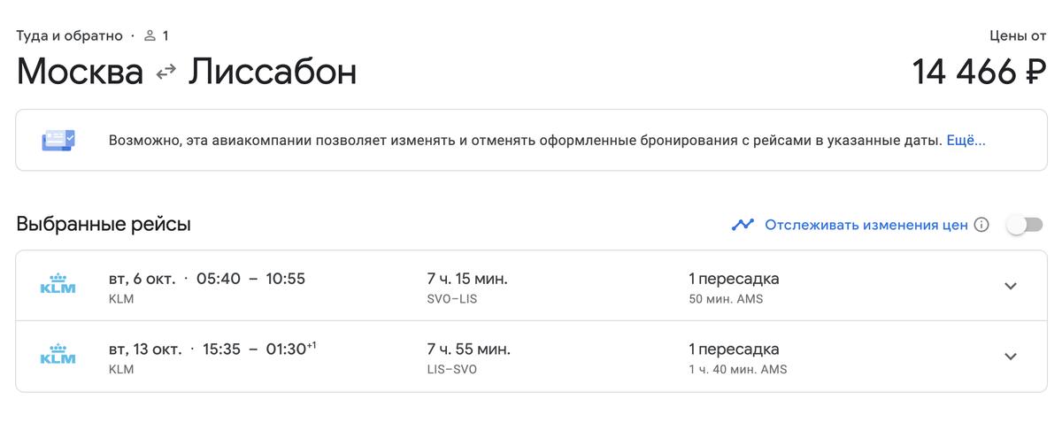 Билет с пересадкой стоит до 15 000&nbsp;<span class=ruble>Р</span>