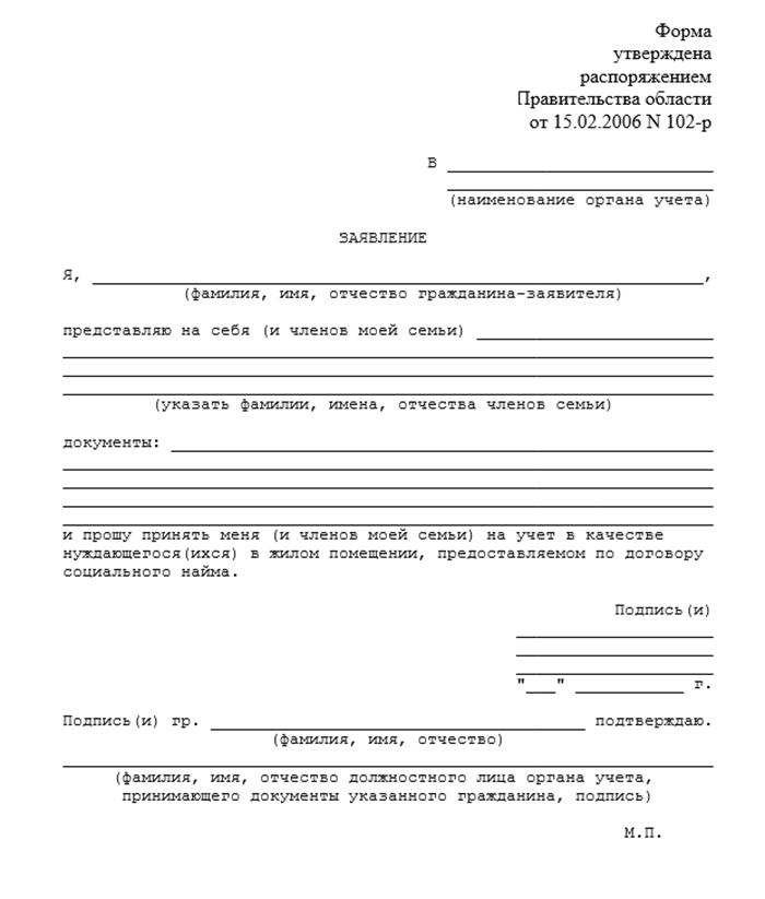 Например, так выглядит шаблон заявления, которое нужно подать, чтобы вас признали нуждающимся в жилье, для жителей Нижнего Новгорода