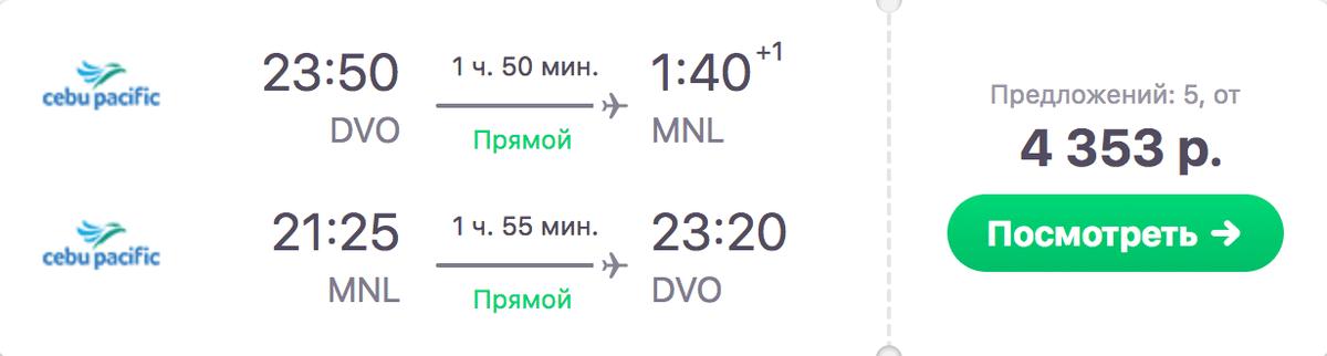 Билеты из Давао в Манилу. В столицу надо лететь, чтобы попасть в консульство России. Например, чтобы оформить рождение ребенка