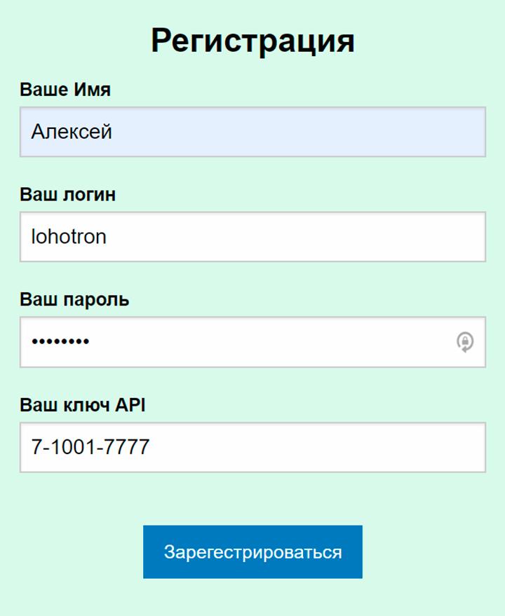 Для регистрации необходимо ввести ключ доступа к API, которым Алексей Третьяков эксклюзивно делится в своем видео. Я специально ввел неправильный, но все равно получил доступ