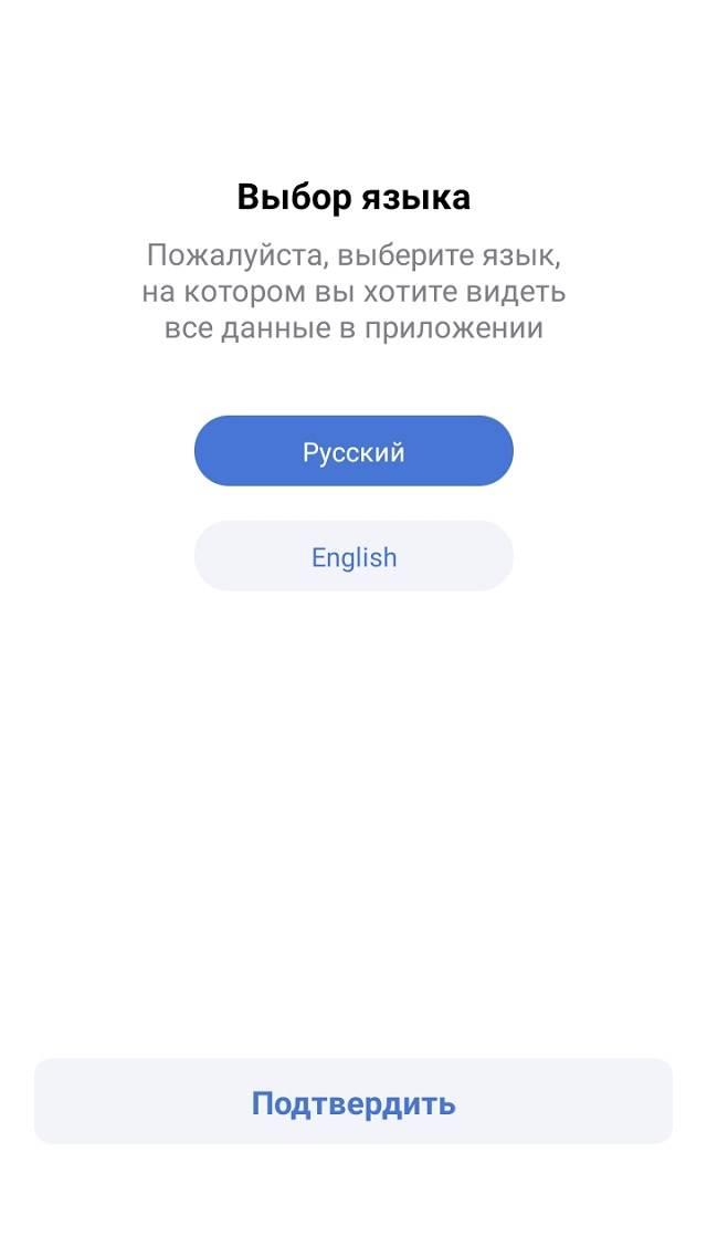 После установки выберите язык приложения