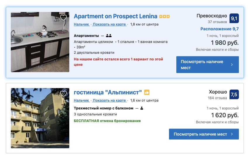Это квартира, которую мы бронировали. Она очень чистая, располагается в центре города, а цена для четверых даже ниже, чем в гостинице «Альпинист». Источник:booking.com