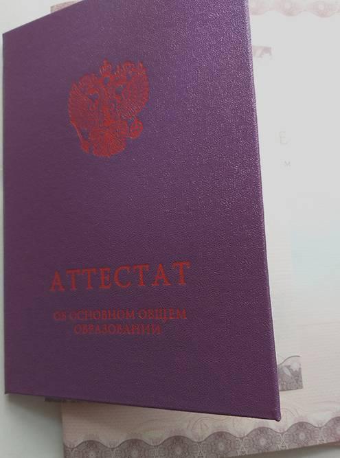 Московский аттестат за 9-й класс