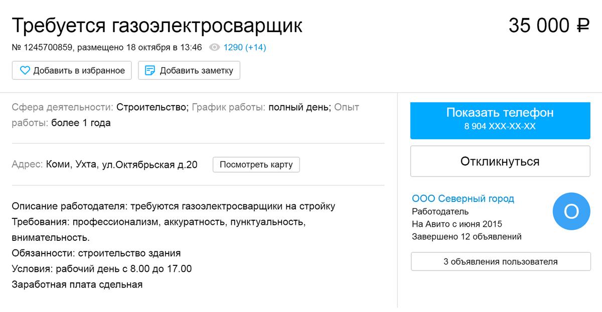 В Ухте сварщикам на постоянке предлагают в среднем 35 тысяч рублей