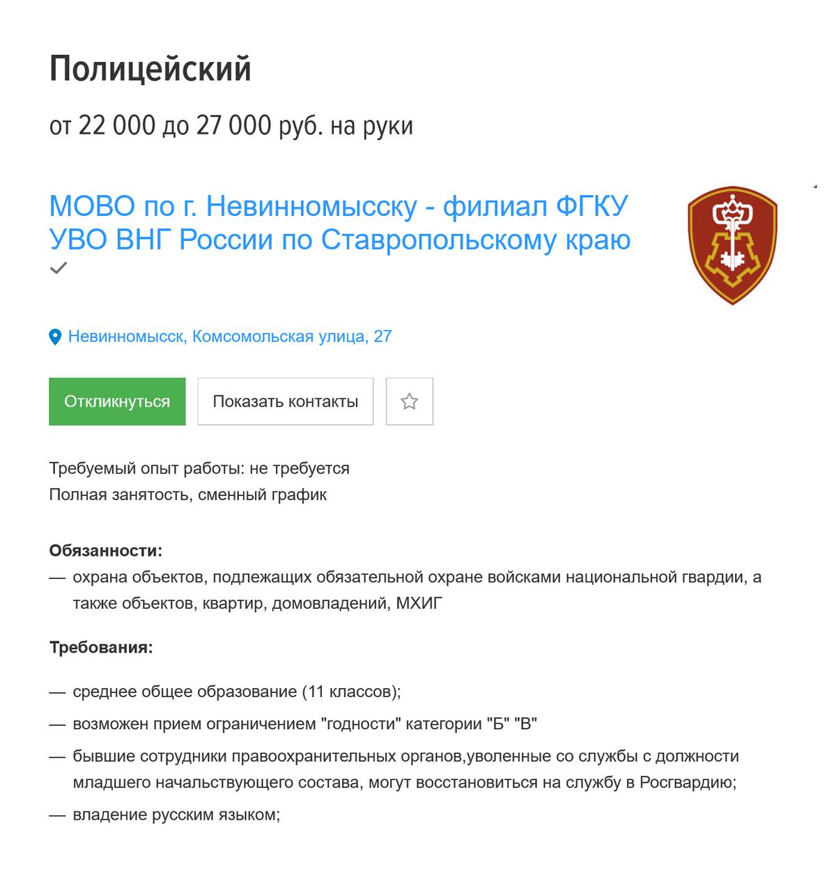 Вакансия охранника с зарплатой от 22 000<span class=ruble>Р</span>, но во время стажировки платят 15 000<span class=ruble>Р</span>