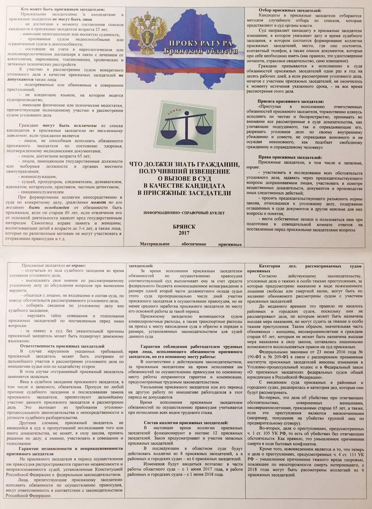 Справочная информация о статусе присяжного заседателя от прокуратуры Брянской области, 2017год