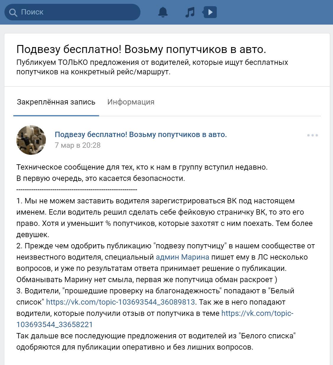 Правила безопасности в сообществе по поиску попутчиков во Вконтакте