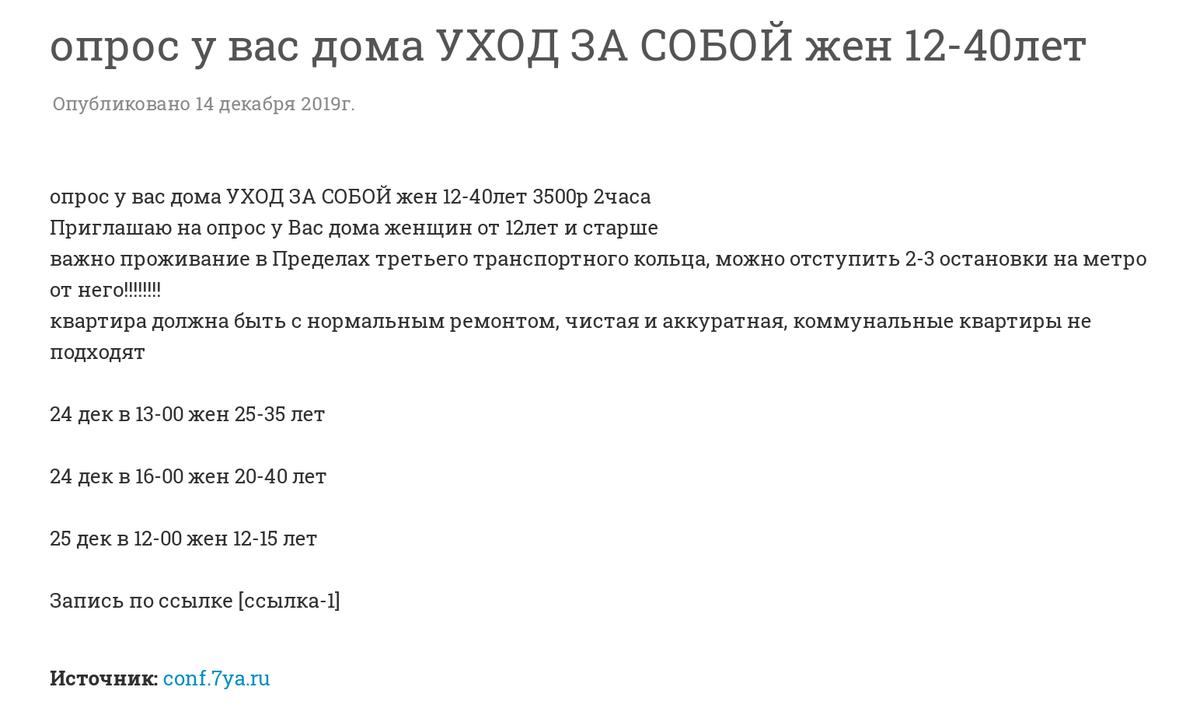 Для домашнего интервью ищут москвичей, проживающих в пределах ТТК. Просят, чтобы в квартире был ремонт