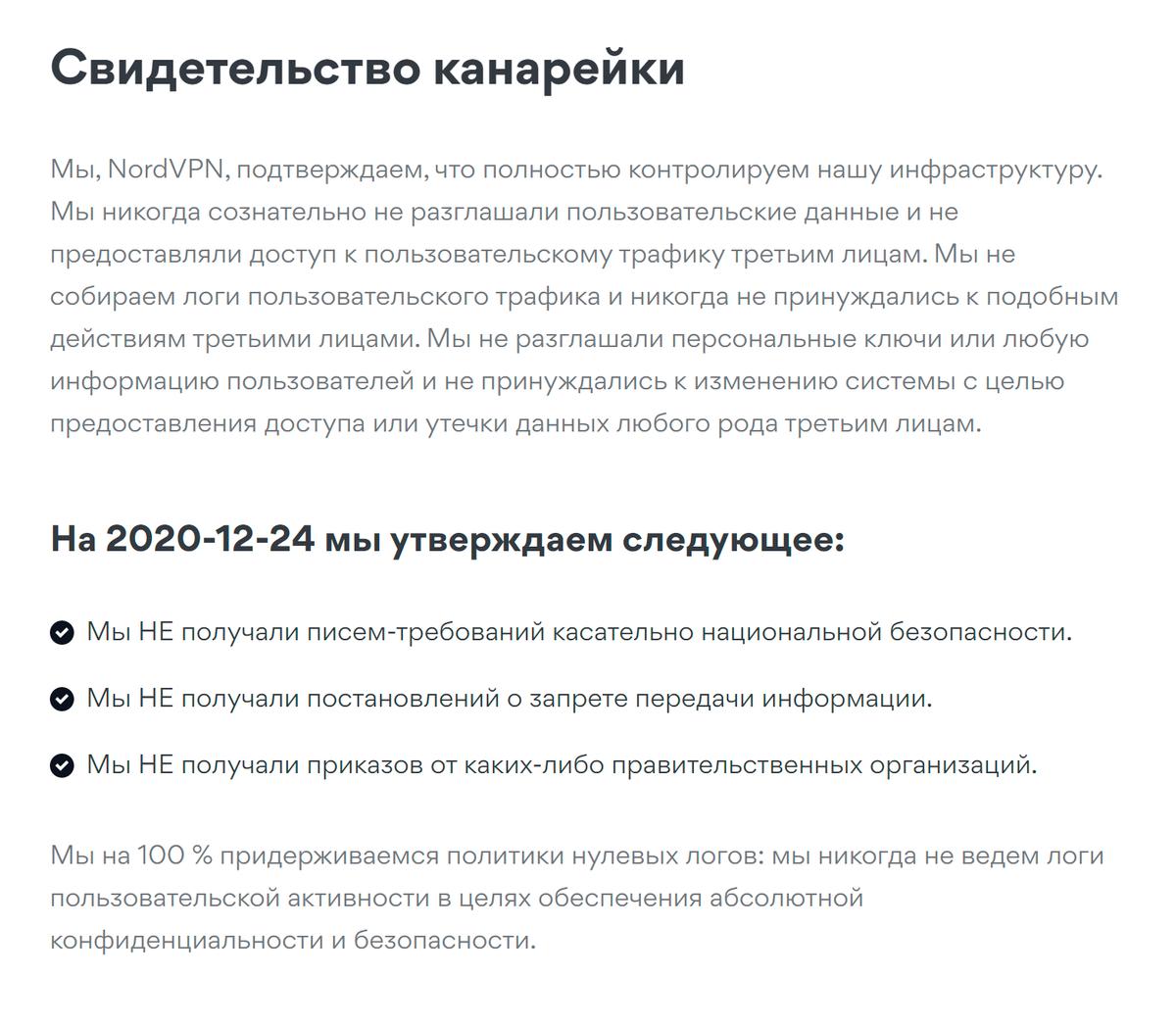 «Свидетельство канарейки» сервиса NordVPN находится в разделе сайта «О нас»