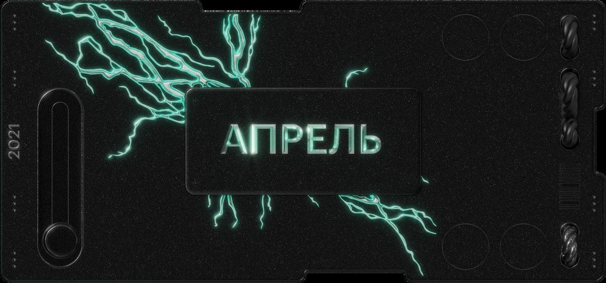 Новые ценные бумаги на Мосбирже за апрель 2021