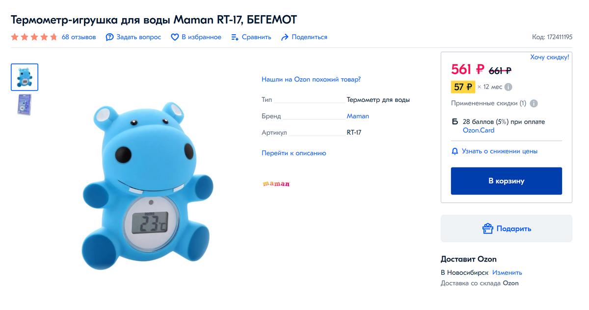 Есть термометры и ввиде игрушки — они дороже