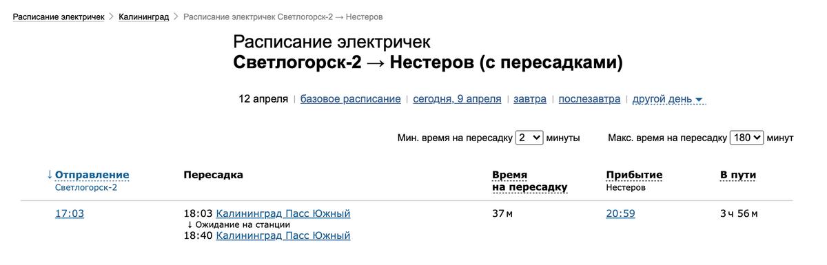 Пример маршрута поезда между двумя отдаленными городами области. Поезда идут около 4 часов, из них почти 40 минут занимает пересадка. Источник: Tutu.ru