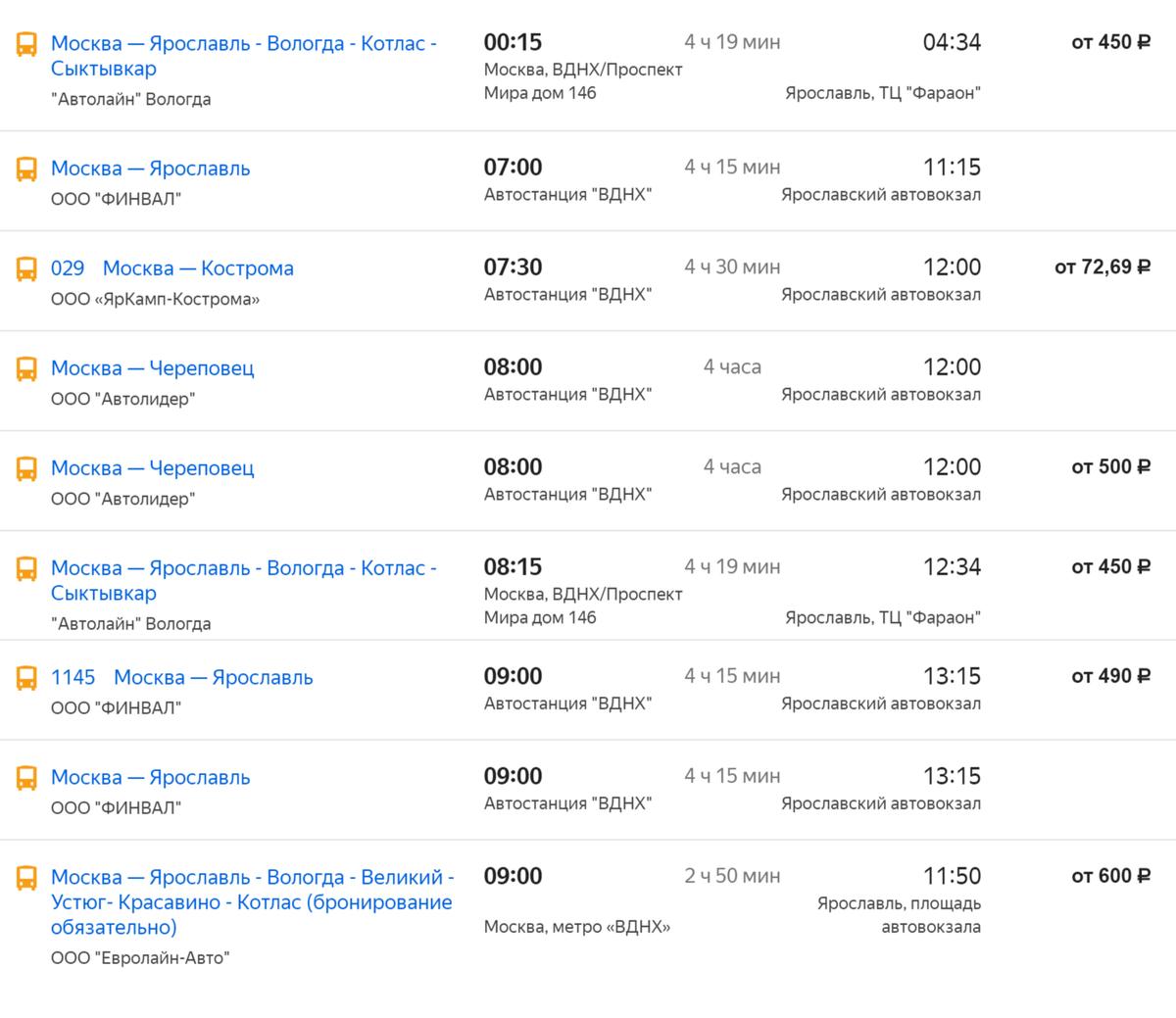 Цены на автобусные билеты от Москвы до Ярославля на Яндексе