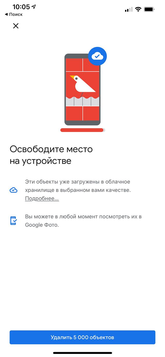 Если я нажму наэту кнопку, «Гугл-фото» удалит измоего телефона 5тысяч фотографий ивидео