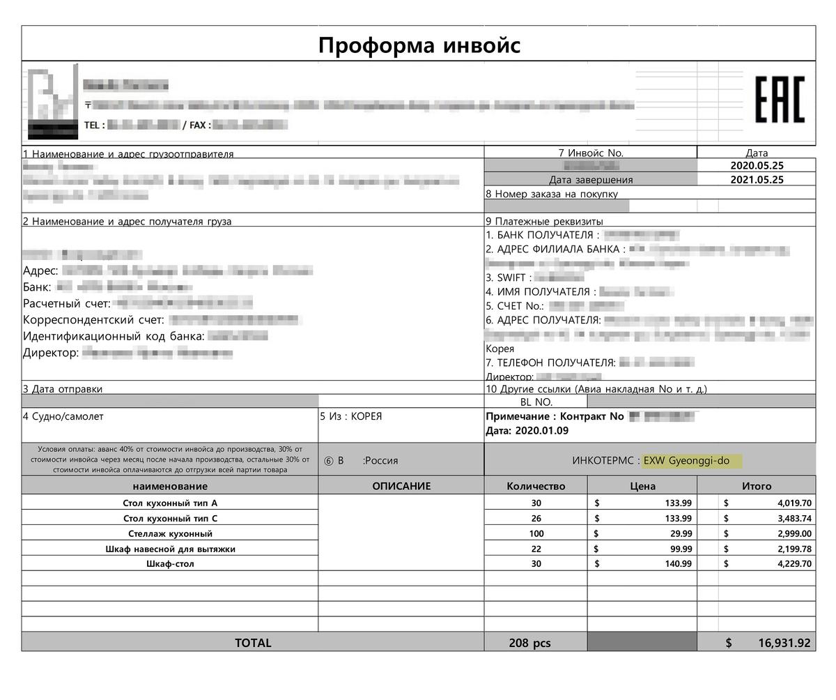 Это инвойс — счет на оплату. Мебель из Кореи на условиях базиса EXW обойдется в16931,92$