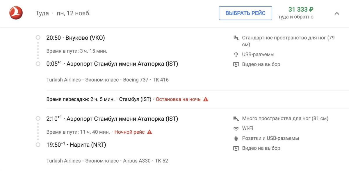 Билет с двухчасовой пересадкой в Стамбуле стоит дешевле всего на 3500<span class=ruble>Р</span>