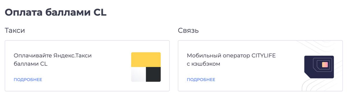 На бесплатном тарифе обещают оплату «Яндекс-такси» баллами «Ситилайфа»