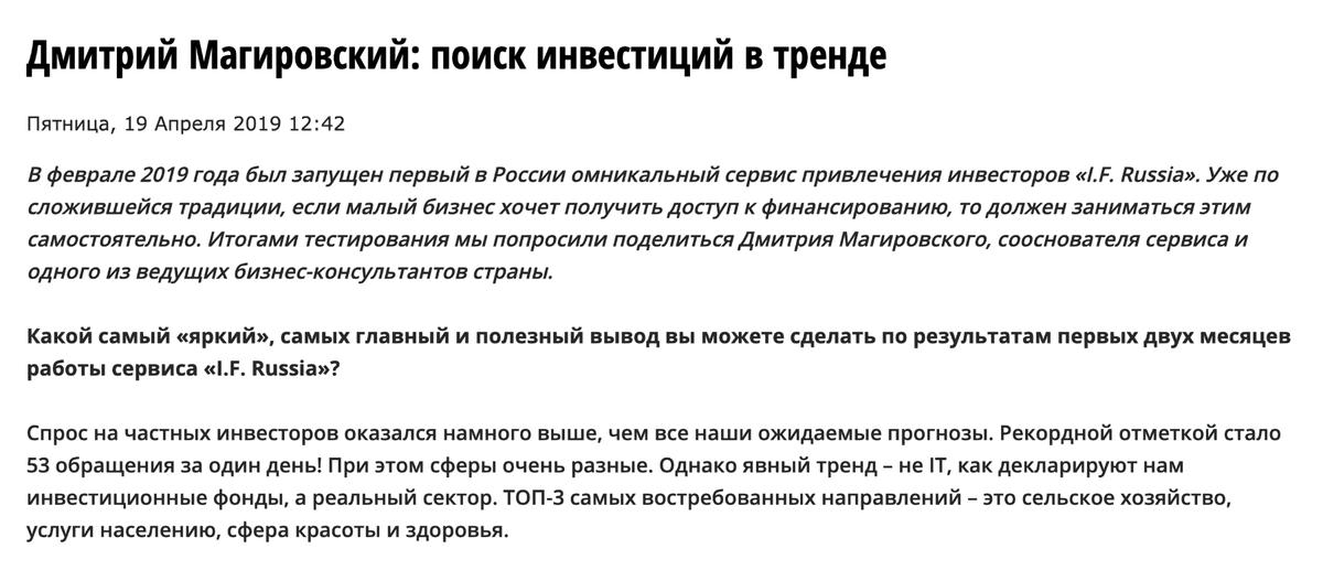 В статье для«Планеты сегодня» основатель сервиса пишет, что сервис привлечения инвесторов I. F. Russia запущен только в феврале 2019года. Это противоречит информации на сайте компании