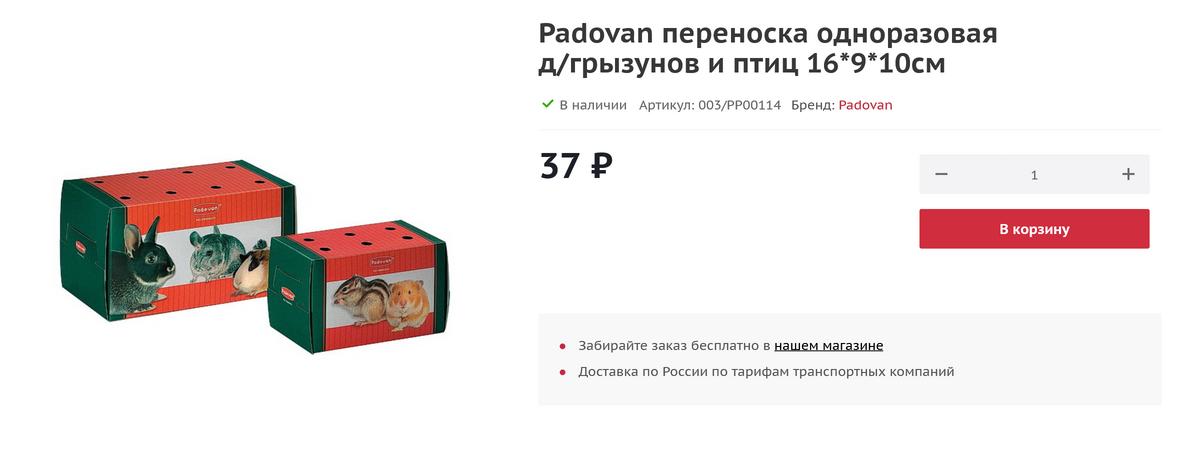 Есть одноразовые переноски из картона. Такую можно взять, чтобы перевезти питомца домой от старых хозяев. Источник: «Красный кролик»